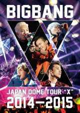 """週間DVDランキング1位の『BIGBANG JAPAN DOME TOUR 2014〜2015""""X""""』"""