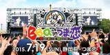 『Amuse Fes 2015 BBQ in つま恋』は7月19日開催決定