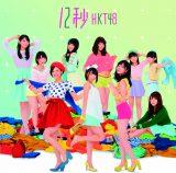 HKT48の5thシングル「12秒」TYPE-B