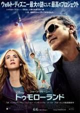 映画『トゥモローランド』(6月6日公開)の日本版劇場ポスタービジュアル(C) 2015 Disney Enterprise,inc. All Rights Reserved.