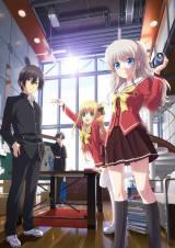 完全新作オリジナルアニメ『Charlotte(シャーロット)』7月より放送開始 (C)VisualArt's/Key/Charlotte Project