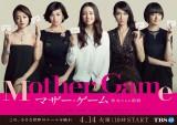 Superflyが主題歌を担当する木村文乃(中央)初主演ドラマ『マザー・ゲーム〜彼女たちの階級〜』