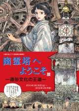 5月30日より東京三鷹の森ジブリ美術館で宮崎駿監督による企画展示『幽霊塔へようこそ展 —通俗文化の王道—』開催(c)Nibariki (c)Museo d'Arte Ghibli