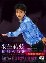 DVD『羽生結弦「覚醒の時」』はオリコン週間DVDランキングで1位を獲得していた