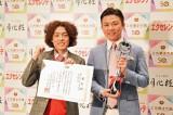 『第50回上方漫才大賞』で奨励賞を受賞した学天即