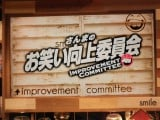 フジテレビ系新番組『さんまのお笑い向上委員会』4月18日スタート