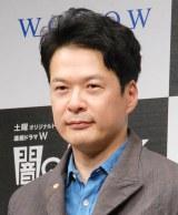 『連続ドラマW 闇の伴走者』の完成披露試写会イベントに出席した田中哲司
