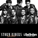 スラッシュとコラボレーションした新曲「STORM RIDERS feat.SLASH」(22日発売)CD盤