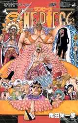 今年最高のコミック週間売上で首位を獲得した『ONE PIECE』77巻 (C)尾田栄一郎/集英社