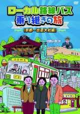 DVDの売り上げが好調の人気番組『ローカル路線バス乗り継ぎの旅』(京都〜出雲大社編)