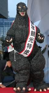 新宿区から特別住民票と新宿観光特使任命書が授与されたゴジラ (C)ORICON NewS inc.