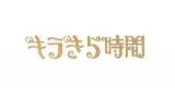 ミニ番組『キラきら時間』ロゴ