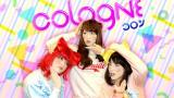 """女装ユニット・corogn(コロン) 『BULLET TRAIN ONEMAN SHOW SPRING HALL TOUR 2015 """"20億分のLINK 僕らのRING""""』より"""