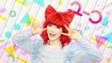 """女装ユニット・corognのユーキ 『BULLET TRAIN ONEMAN SHOW SPRING HALL TOUR 2015 """"20億分のLINK 僕らのRING""""』より"""