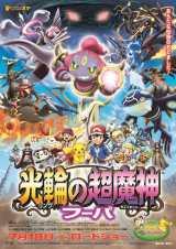 映画『ポケモン・ザ・ムービーXY「光輪(リング)の超魔神 フーパ」』(7月18日公開)