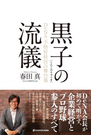 DeNA会長・春田真氏の新刊『黒子の流儀 DeNA 不格好経営の舞台裏』(株式会社KADOKAWA)