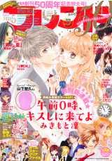 4月13日発売の『別冊フレンド』は創刊50周年記念号!=講談社提供