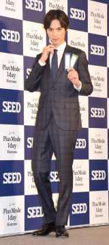 『シード PlusMode 1day Homme』の新商品発表会に出席した福士蒼汰