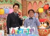 関西テレビ・フジテレビ系で19日に放送される『世界でバカウケJAPAN2』(後16:05)でタッグを組んだ(左から)谷原章介、天野ひろゆき (C)関西テレビ