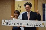 (左から)「輝女(キラジョ)をいやす、いわて旅」の会結成イベントに出席した福田萌、達増拓也・岩手県知事