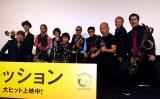 映画にちなんでセッションを行った竹中直人(右から3番目)と東京スカパラダイスオーケストラ(C)ORICON NewS inc.