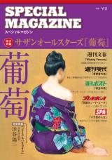 サザンオールスターズが週刊誌5誌とコラボして15万部制作した『スペシャルマガジン』