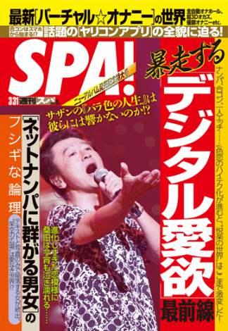 『スペシャルマガジン 総力特集 サザンオールスターズ「葡萄」』内の『週刊SPA!』表紙