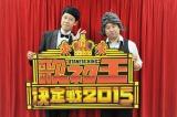 『歌ネタ王決定戦2015』開催発表記者会見に登場した(左から)小籔千豊とレイザーラモンRG (c)MBS
