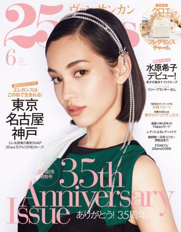 新カバーガールの水原希子が表紙デビューを飾る『25ans』6月号