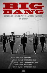 11月から3年連続の日本ドームツアーを行うことが決まったBIGBANG