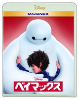 『ベイマックス MovieNEX』が今年のアニメBD1位の好発進(C)2015 Disney