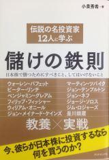 『伝説の名投資家12人に学ぶ儲けの鉄則——日本株で勝つためにすべきこと、してはいけないこと』(小泉 秀希 ダイヤモンド社)
