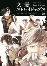 『文豪ストレイドッグス』コミック7巻(5月2日発売)