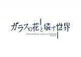 2015年公開予定のオリジナルアニメ映画『ガラスの花と壊す世界』(C)Project D.backup