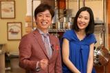 番組MCを務めるフットボールアワー・後藤輝基、木村佳乃=『発見!なるほどレストラン 日本のおいしいごはんを作ろう!』