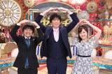 特番バラエティー『ゼロイチ!』でMCを務める(左から)バカリズム、博多大吉、水卜麻美アナ (C)日本テレビ