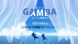 テレビアニメ声優の参加も!? 古沢良太氏が初アニメ脚本を執筆! 10月10日に公開される3DCG『GAMBA ガンバと仲間たち』(C)SHIROGUMI INC,GAMBA