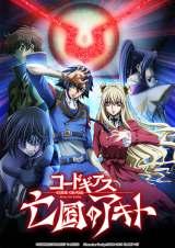 全国36スクリーンで公開された『コードギアス 亡国のアキト/第3章 輝くもの天より堕つ』が初登場10位に滑り込んだ(C)SUNRISE/PROJECT G-AKITO Character Design (C)2006-2011 CLAMP・ST
