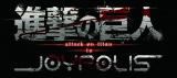 お台場の東京ジョイポリスで『進撃の巨人Attack on Titan in JOYPOLIS』6月27日〜9月30日に開催