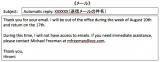 【図】「不在メッセージ」を伝えるメール (C)oricon ME inc.
