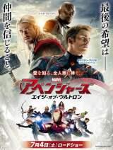 『アベンジャーズ/エイジ・オブ・ウルトロン』ソー、キャプテン・アメリカ、ニック・フューリー(C)Marvel 2015