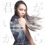 Crystal Kay3年ぶりシングル「君がいたから」(通常盤)