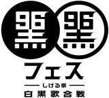 松崎しげるによる音楽フェス『黒フェス〜白黒歌合戦〜』が初開催