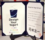 """『5月15日ヨーグルトの日』記念イベントでの""""Design Your Yogurt 普及宣言"""" (C)ORICON NewS inc."""