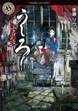 原作の小説シリーズ『うしろ ふきげんな死神。』著:後藤リウ(C)LEVEL-5/KADOKAWA/フィールズ