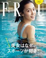 木村佳乃が表紙を飾る『FRaU』6月号(講談社)