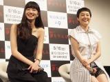 『連続ドラマW 夢を与える』の完成披露試写会に出席した(左から)小松菜奈、菊地凛子 (C)ORICON NewS inc.