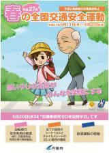 内閣府『平成27年春の全国交通安全運動』ポスター