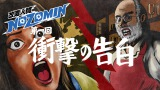 クーリッシュの新CM「改造人間NOZOMIN」編