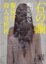 麻見和史原作『石の繭』の連続ドラマ化が決定